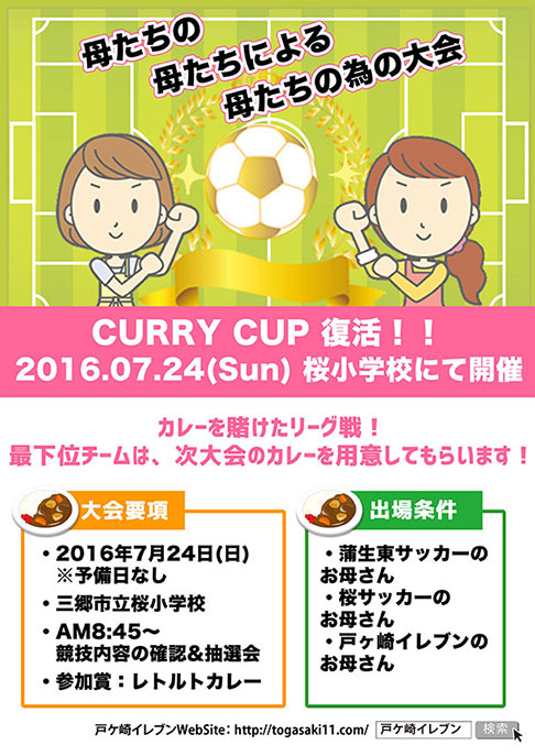 20160724_currycup_posterWeb